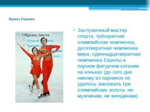 Ирина Роднина Заслуженный мастер спорта, трёхкратная олимпийская чемпионка,