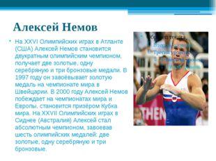 Алексей Немов На XXVI Олимпийских играх в Атланте (США) Алексей Немов станови