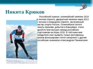 Никита Крюков Российский лыжник, олимпийский чемпион 2010 в личном спринте, д