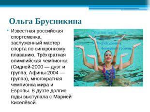 Ольга Брусникина Известная российская спортсменка, заслуженный мастер спорта