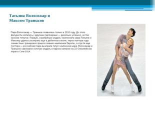 Татьяна Волосожар и Максим Траньков Пара Волосожар — Траньков появилась толь