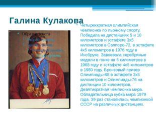 Галина Кулакова Четырехкратная олимпийская чемпионка по лыжному спорту. Побед