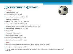 Достижения в футболе Командные Динамо (хоккейный клуб) ОбладательКубка СССР
