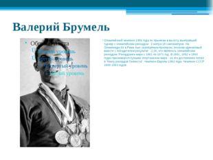 Валерий Брумель Олимпийский чемпион 1964 года по прыжкам в высоту, выигравший