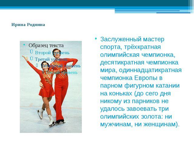 Ирина Роднина Заслуженный мастер спорта, трёхкратная олимпийская чемпионка,...