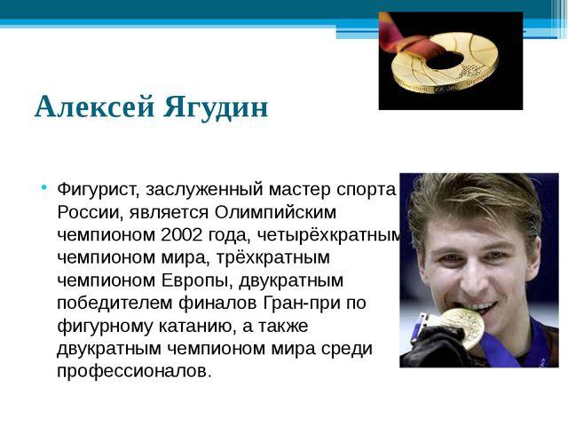 Алексей Ягудин Фигурист, заслуженный мастер спорта России, является Олимпийск...