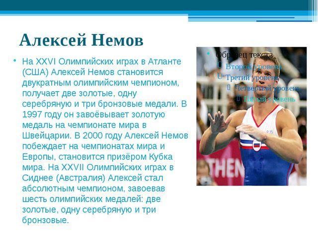 Алексей Немов На XXVI Олимпийских играх в Атланте (США) Алексей Немов станови...