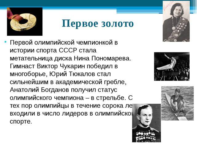 Первое золото Первой олимпийской чемпионкой в истории спорта СССР стала метат...