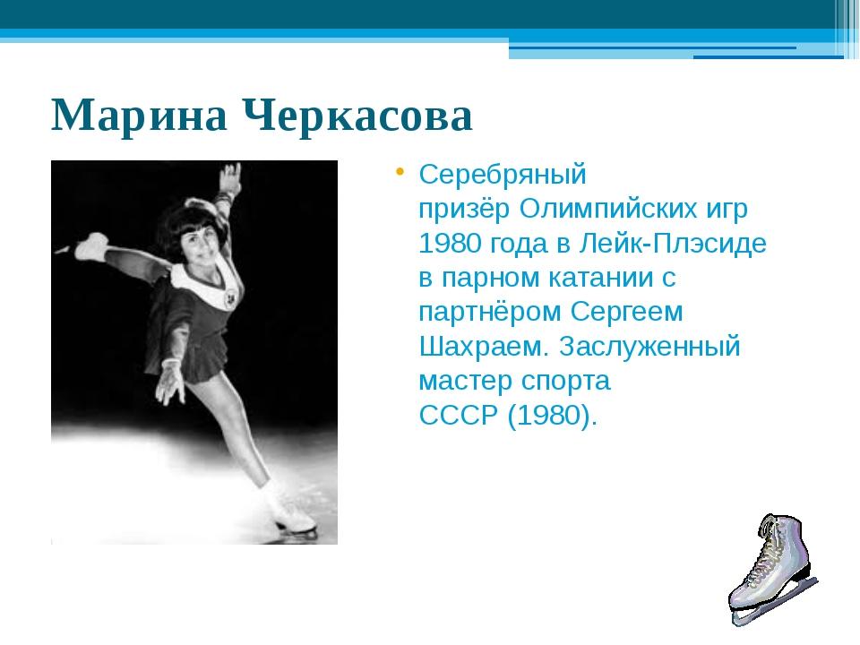 Марина Черкасова Серебряный призёрОлимпийских игр 1980 годавЛейк-Плэсиде...