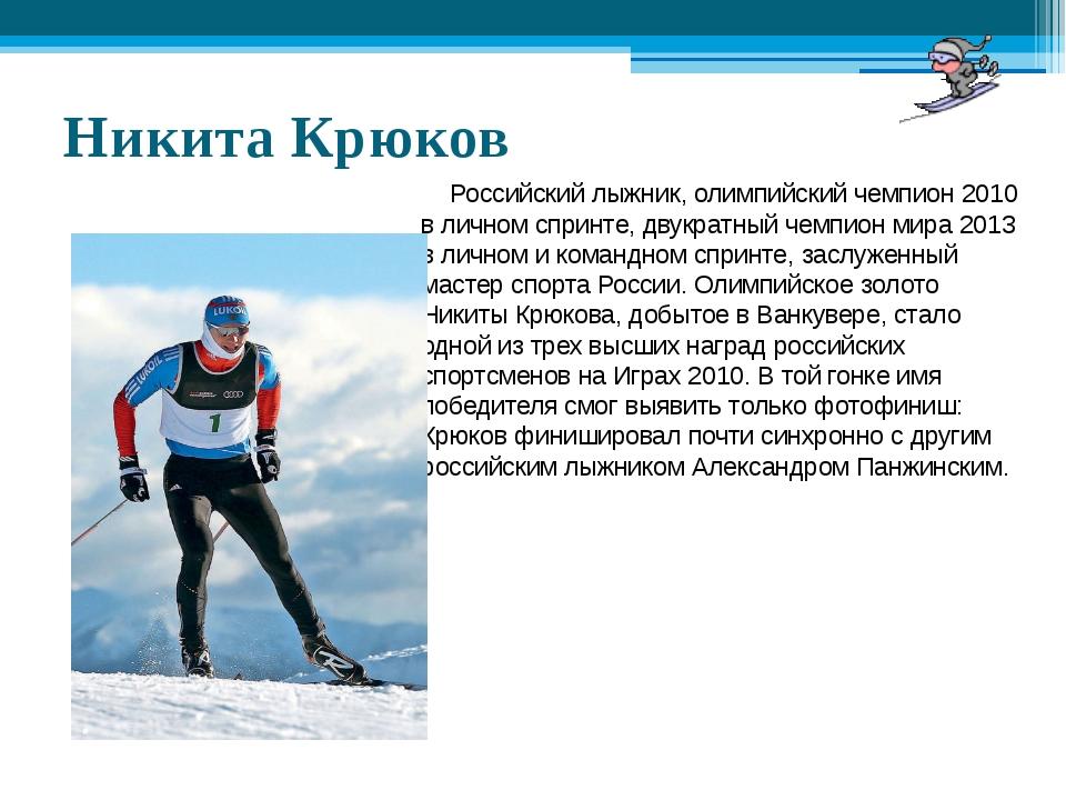 Никита Крюков Российский лыжник, олимпийский чемпион 2010 в личном спринте, д...