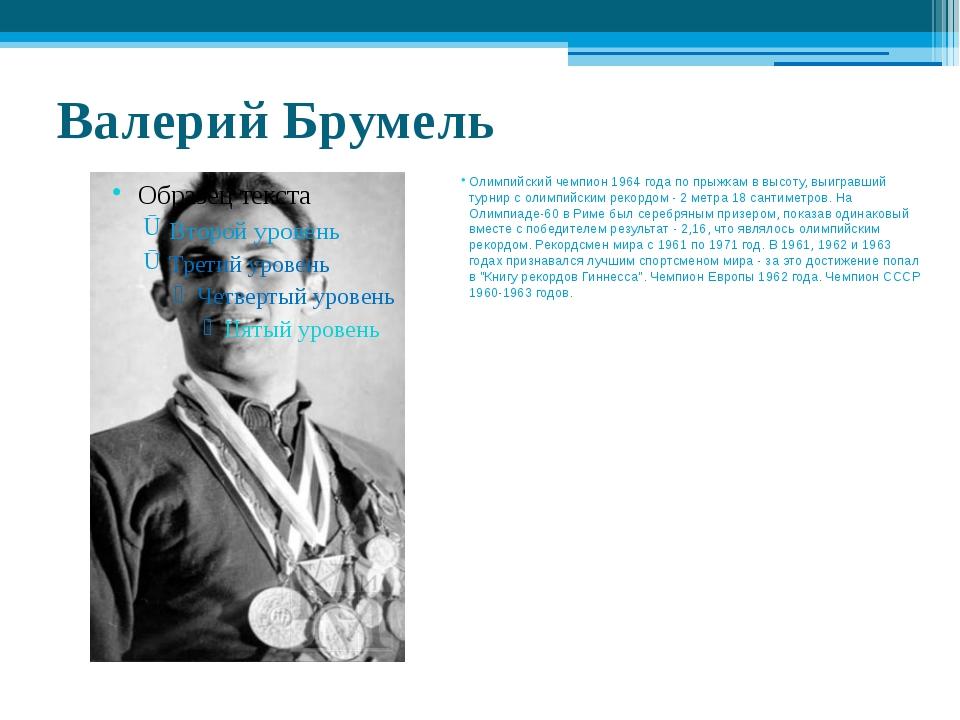 Валерий Брумель Олимпийский чемпион 1964 года по прыжкам в высоту, выигравший...