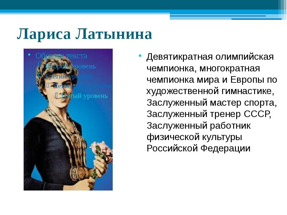 Лариса Латынина Девятикратная олимпийская чемпионка, многократная чемпионка м...