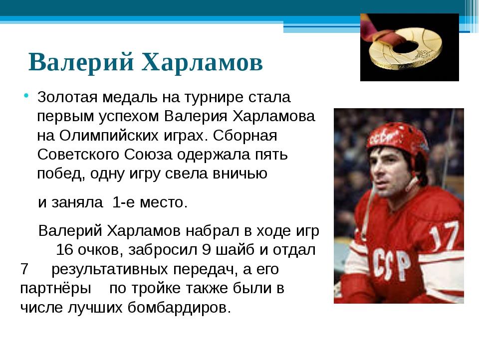 Валерий Харламов Золотая медаль на турнире стала первым успехом Валерия Харла...