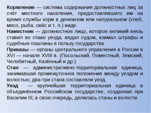 Кормление — система содержания должностных лиц за счёт местного населения, пр