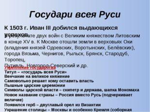 Государи всея Руси К 1503 г. Иван III добился выдающихся успехов. В результат