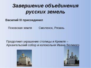 Завершение объединения русских земель Василий III присоединил Псковская земля