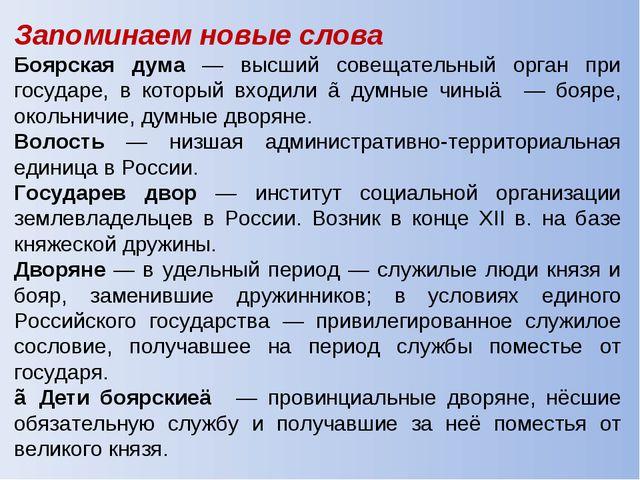 Запоминаем новые слова Боярская дума — высший совещательный орган при государ...