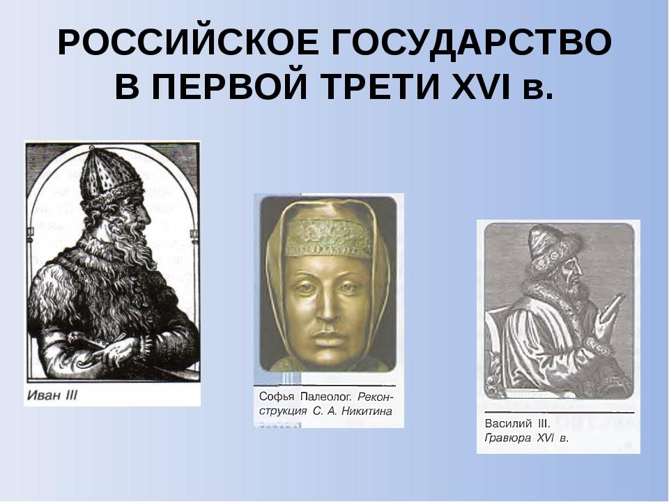 РОССИЙСКОЕ ГОСУДАРСТВО В ПЕРВОЙ ТРЕТИ XVI в.