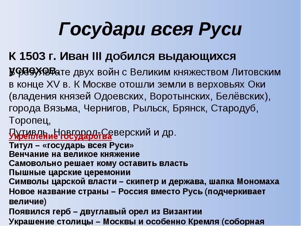 Государи всея Руси К 1503 г. Иван III добился выдающихся успехов. В результат...