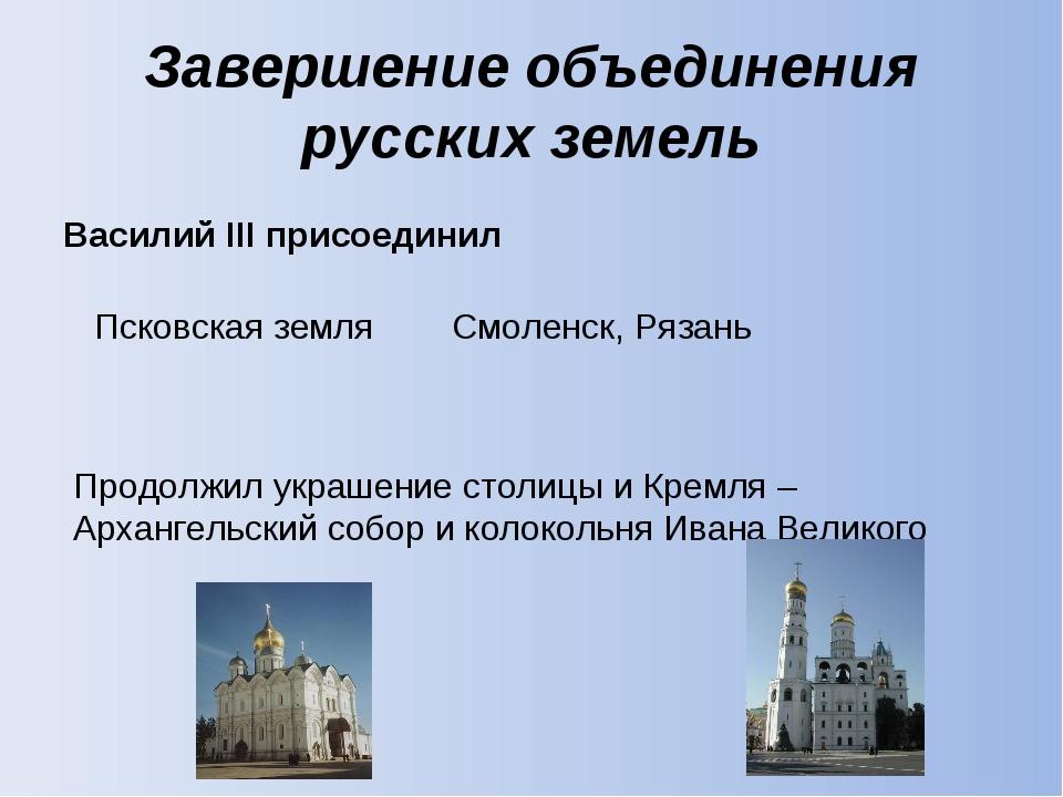 Завершение объединения русских земель Василий III присоединил Псковская земля...