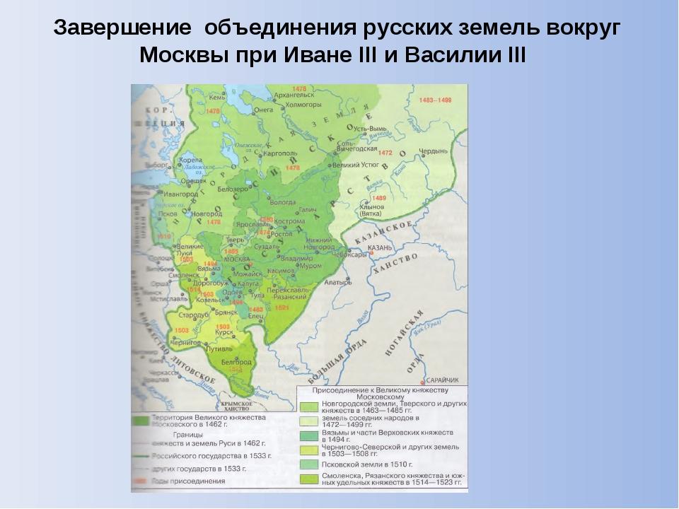 Завершение объединения русских земель вокруг Москвы при Иване III и Василии III