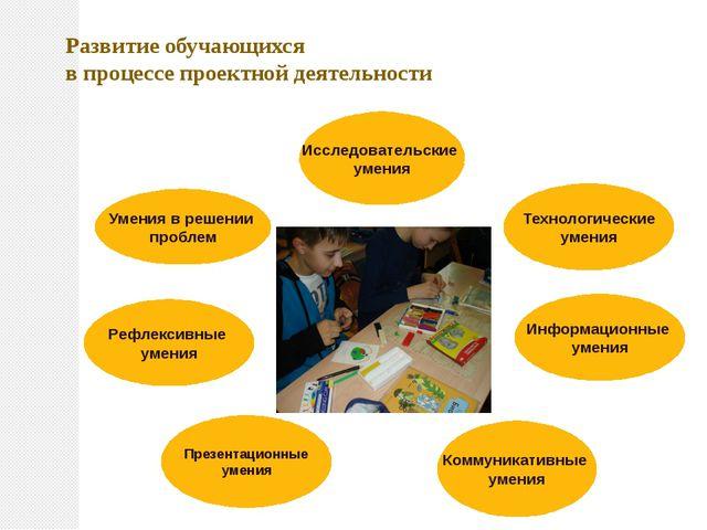 Развитие обучающихся в процессе проектной деятельности Исследовательские уме...