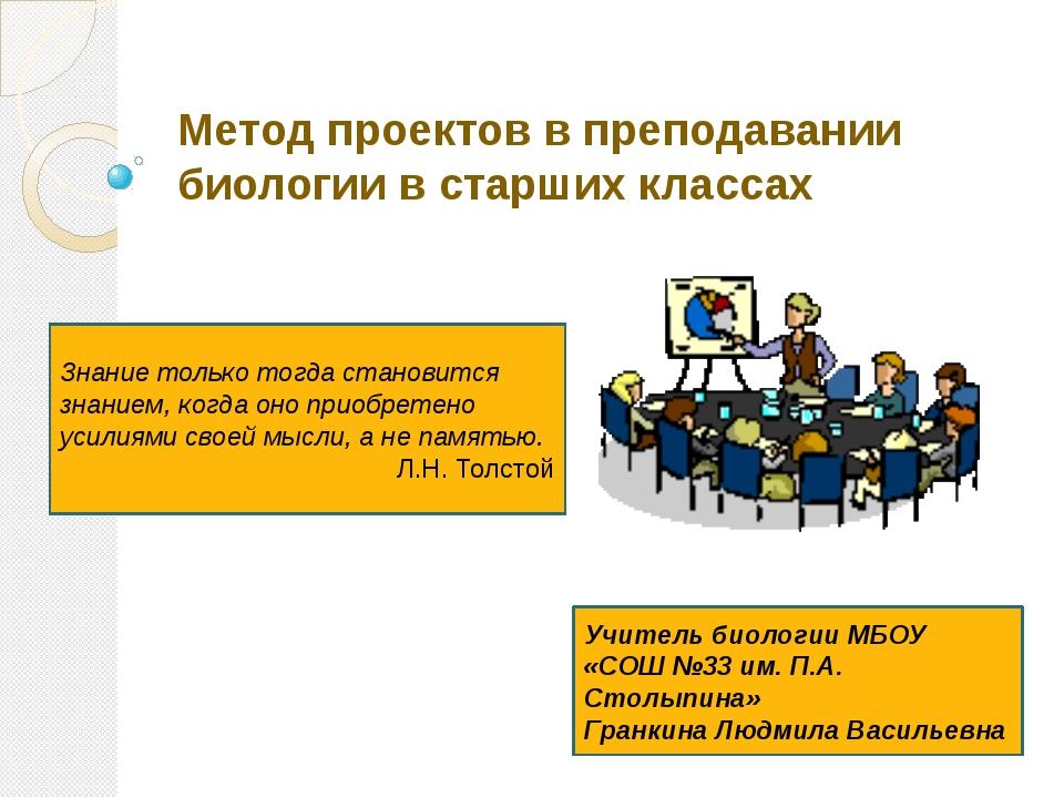 Метод проектов в преподавании биологии в старших классах Учитель биологии МБО...
