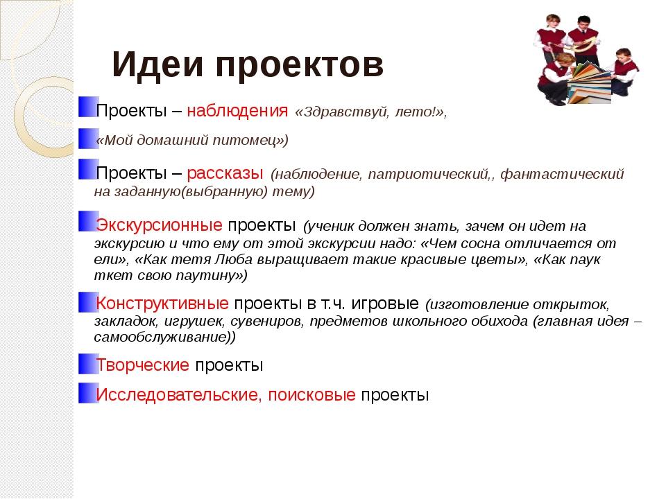 Идеи проектов Проекты – наблюдения «Здравствуй, лето!», «Мой домашний питомец...
