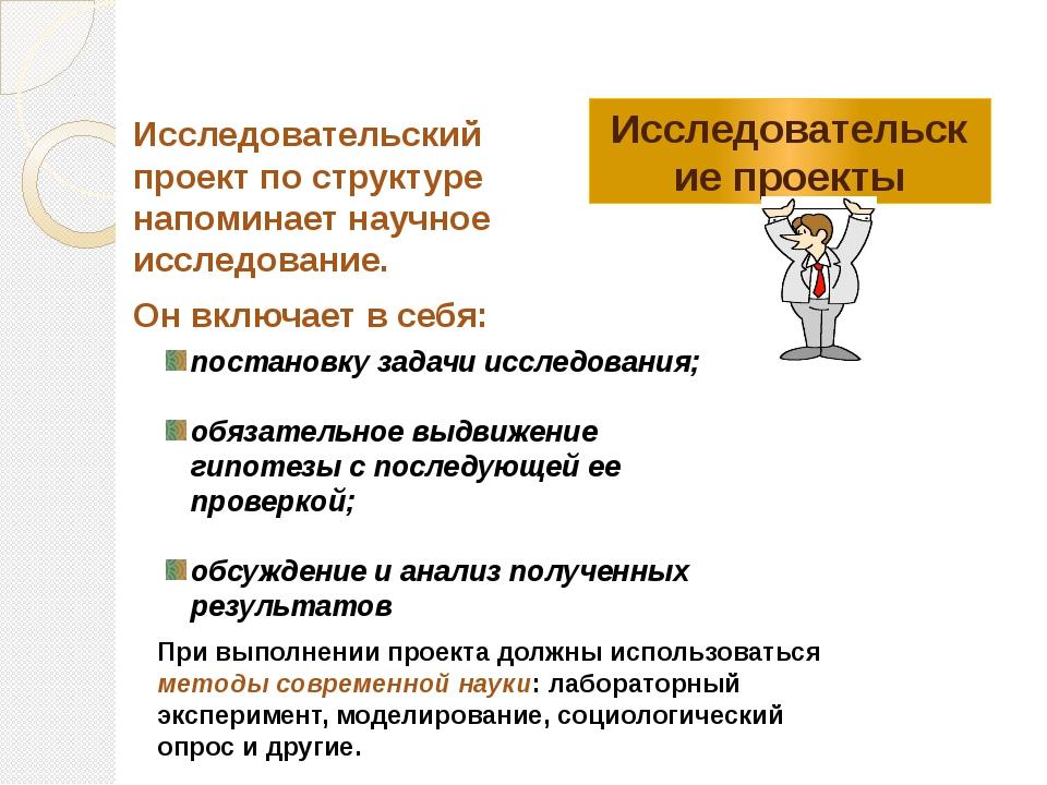 Исследовательские проекты Исследовательский проект по структуре напоминает на...