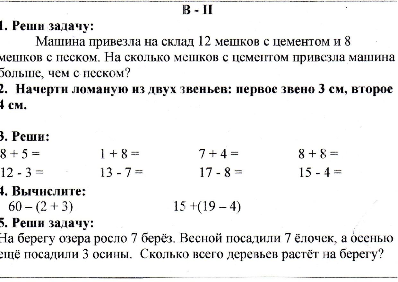 Тесты по математике для 2 класса по пнш