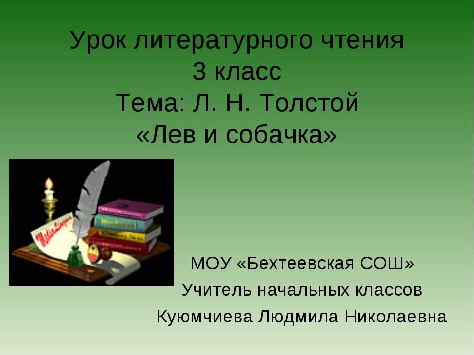 Урок литературного чтения 3 класс Тема: Л. Н. Толстой «Лев и собачка» МОУ «Бе...