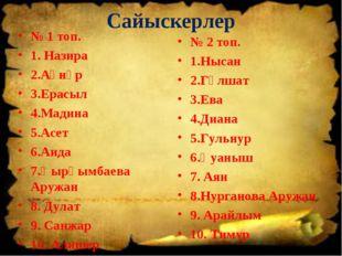 Сайыскерлер № 1 топ. 1. Назира 2.Ақнұр 3.Ерасыл 4.Мадина 5.Асет 6.Аида 7.Қырқ