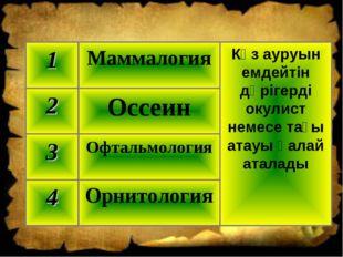 Орнитология 4 Офтальмология 3 Оссеин 2 Көз ауруын емдейтін дәрігерді окулист
