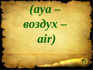 (ауа – воздух – air)