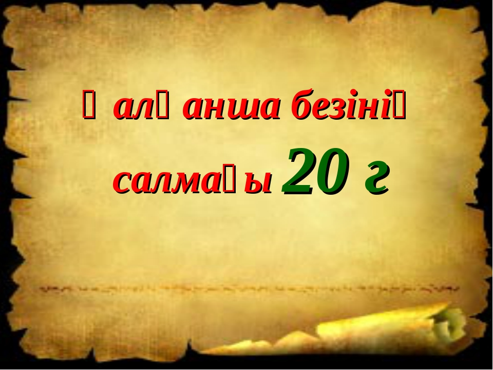 Қалқанша безінің салмағы 20 г