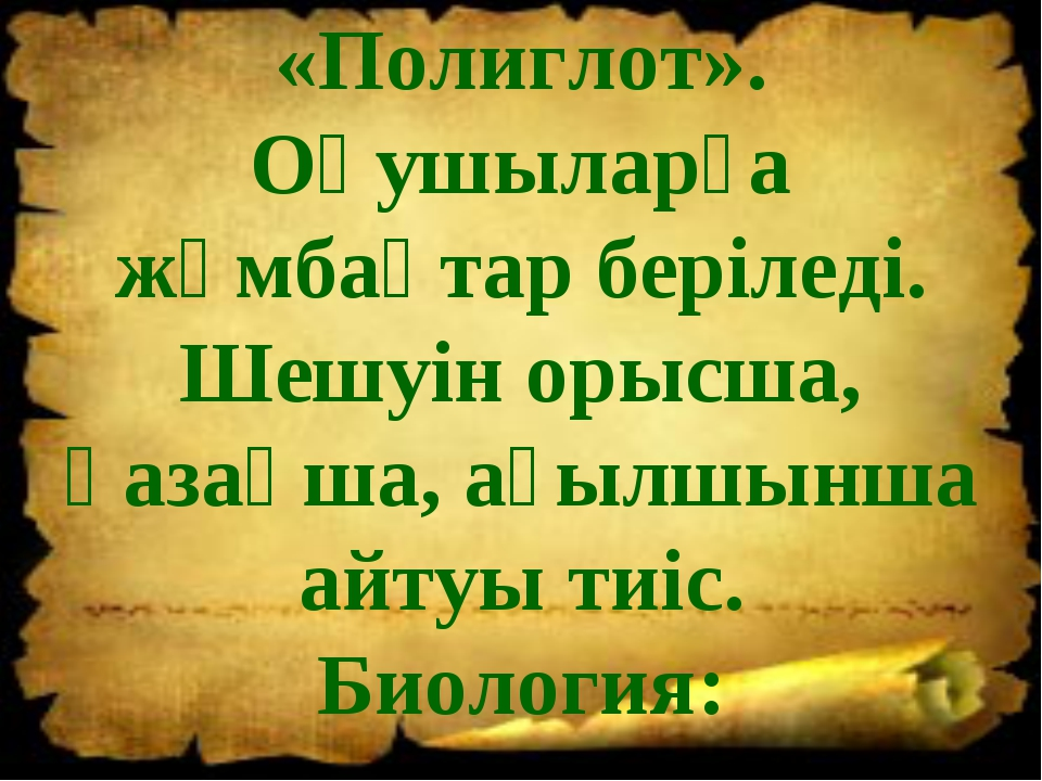 «Полиглот». Оқушыларға жұмбақтар беріледі. Шешуін орысша, қазақша, ағылшынша...