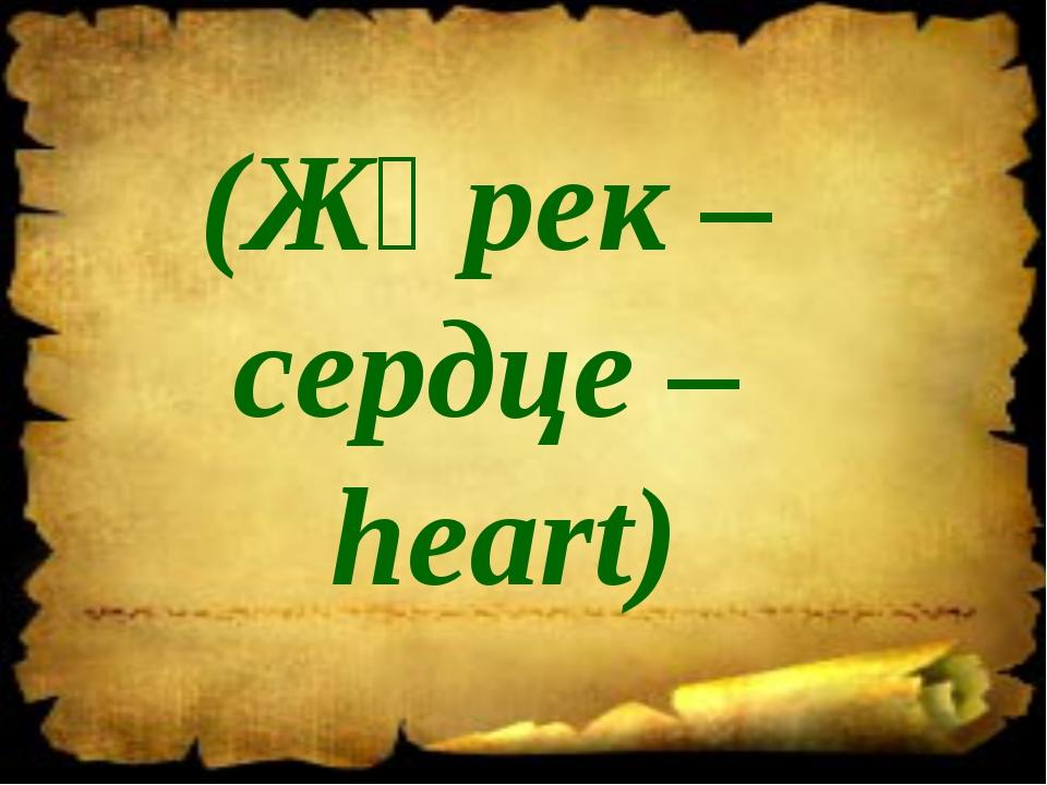 (Жүрек – сердце – heart)