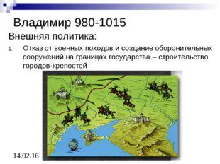Владимир 980-1015 Внешняя политика: Отказ от военных походов и создание оборо
