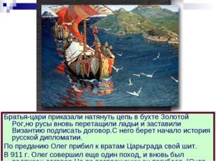 Братья-цари приказали натянуть цепь в бухте Золотой Рог,но русы вновь перетащ