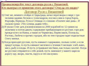 Проанализируйте текст договора русов с Византией. Кто выиграл от принятия это