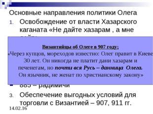 Основные направления политики Олега Освобождение от власти Хазарского каганат
