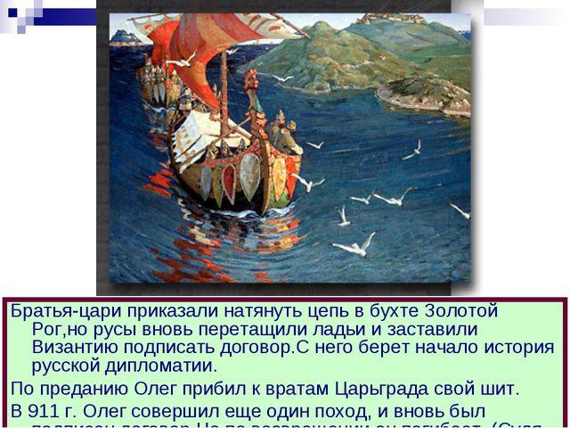 Братья-цари приказали натянуть цепь в бухте Золотой Рог,но русы вновь перетащ...