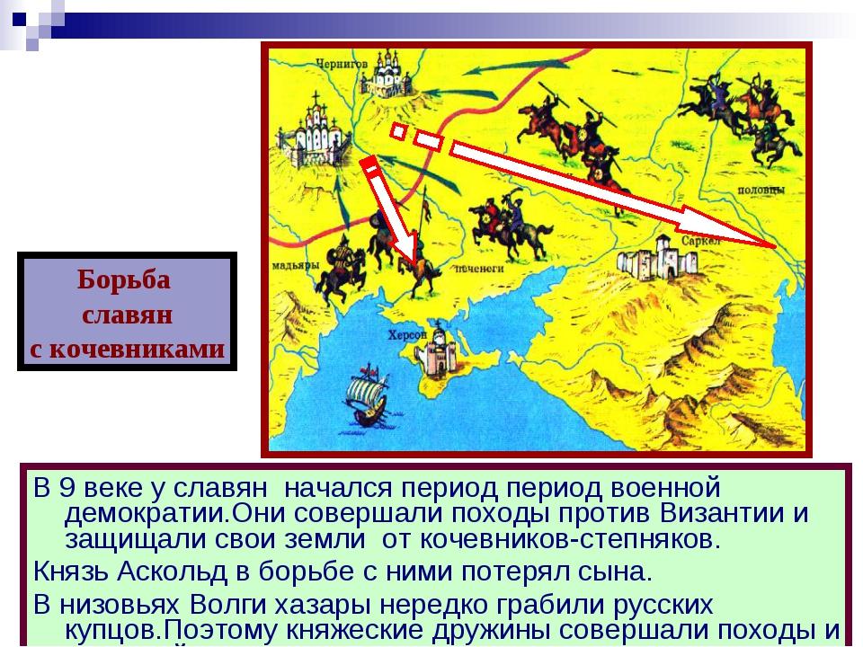 В 9 веке у славян начался период период военной демократии.Они совершали похо...