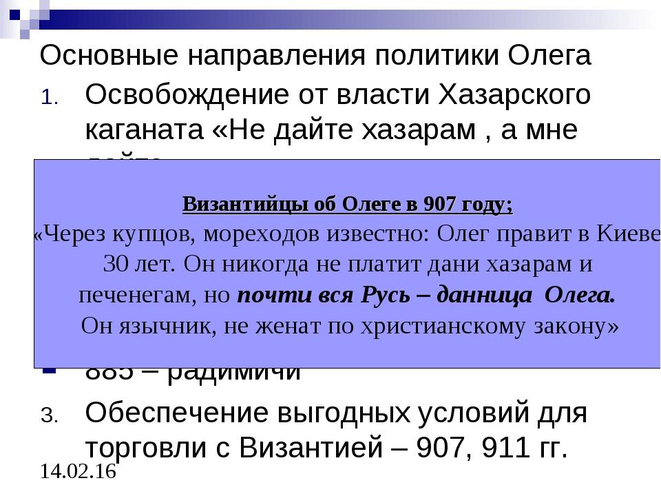 Основные направления политики Олега Освобождение от власти Хазарского каганат...