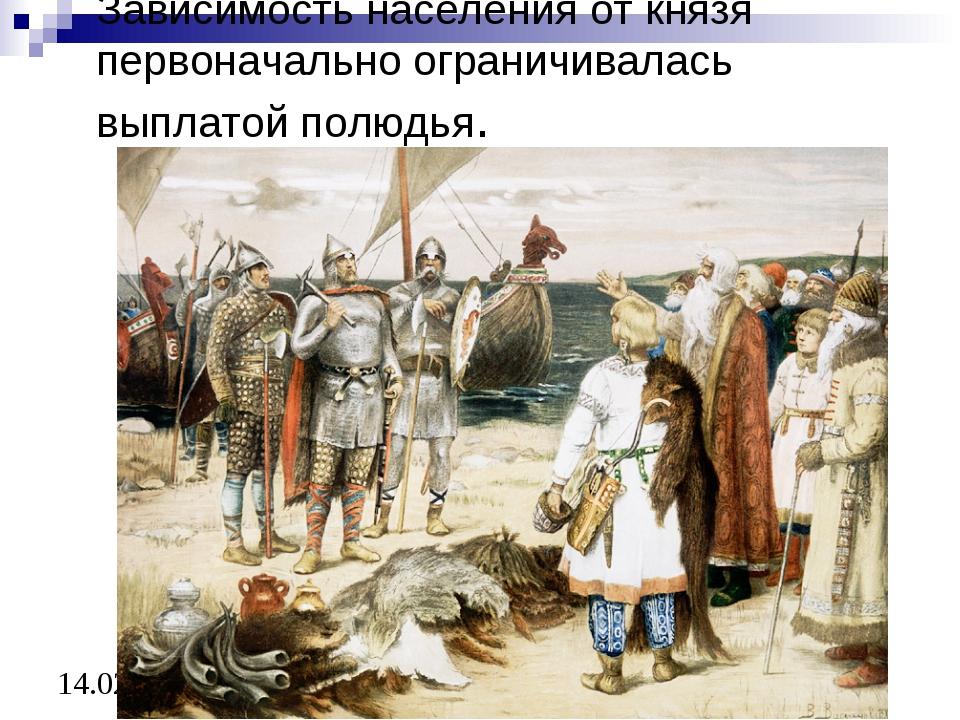 Зависимость населения от князя первоначально ограничивалась выплатой полюдья.