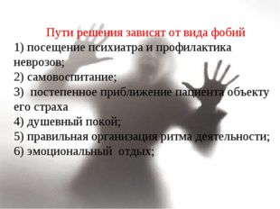 Пути решения зависят от вида фобий 1) посещение психиатра и профилактика нев