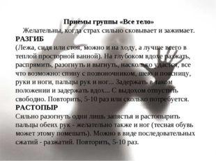 Приемы группы «Все тело» Желательны, когда страх сильно сковывает и зажимает