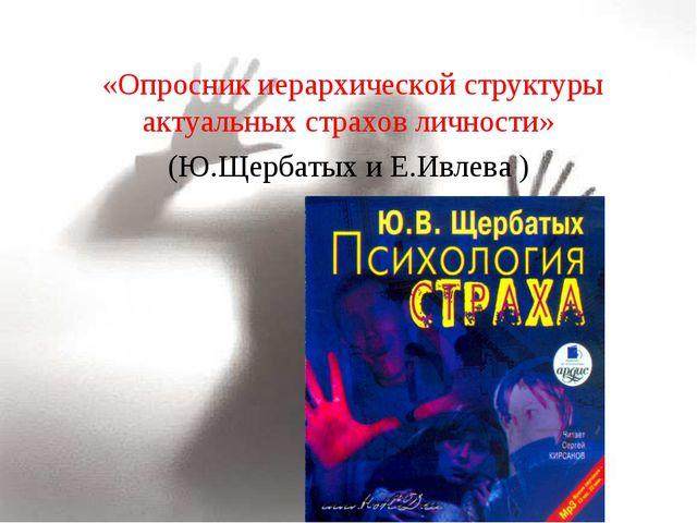«Опросник иерархической структуры актуальных страхов личности» (Ю.Щербатых и...