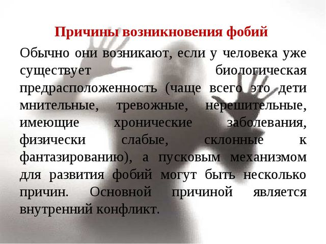 Причины возникновения фобий Обычно они возникают, если у человека уже сущест...