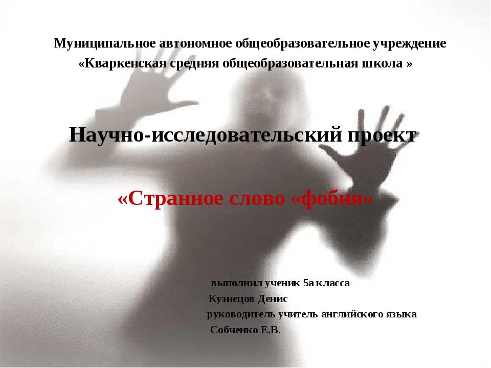 Муниципальное автономное общеобразовательное учреждение «Кваркенская средняя...
